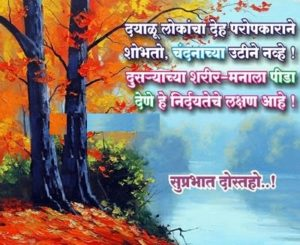 Good-Morning-Images-Marathi-Download