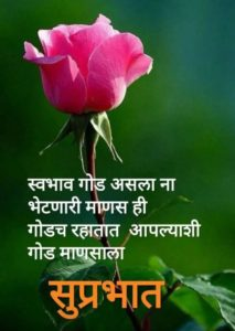 Good Morning Images Marathi